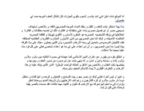 مصر متحدة ضد الإرهاب