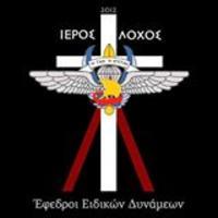 Ieros Loxos 2012